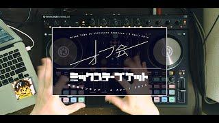 【作業用BGM】ミックステープアット, 4 April 2015 ( オフ会 2015/4/4 )【EDM】