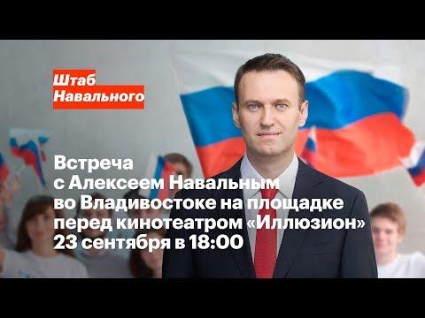 Владивосток: Встреча с Алексеем Навальным 23 сентября