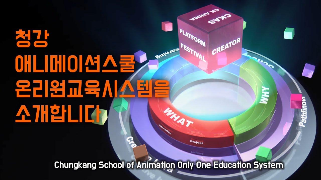 청강 애니메이션스쿨 온리원교육시스템 소개(Chungkang School of Animation Only One Education System)