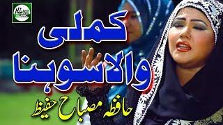 KAMLI WALA SOHNA - HAFIZA MISBAH HAFEEZ - OFFICIAL HD VIDEO - HI-TECH ISLAMIC - BEAUTIFUL NAAT