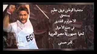 Tamer Hosny bahbek ya masr تامر حسني بحبك يا مصر H.D
