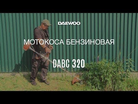 Бензокоса (триммер) Daewoo DABC 320 Обзор