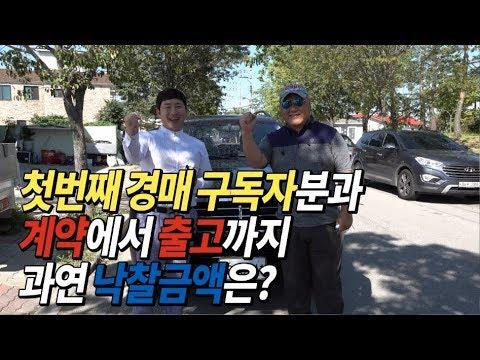 첫 경매차량 낙찰된 구독자님과 출고 영상