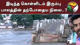 Heavy Flow of Cauvery Water! Current Situation of Kollidam demolished Old Steel Bridge