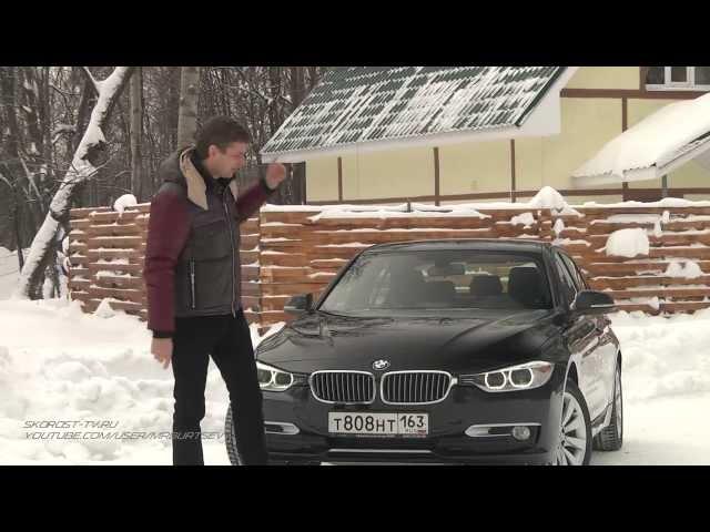 тест драйв BMW 320d  Игорь Бурцев