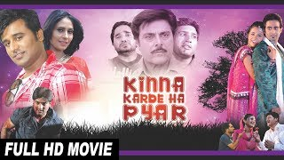 New Punjabi Movie - Kinna Karde Ha Pyar || Guggu Gill , Rana Ranbir || Punjabi Films 2018