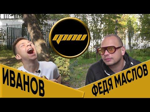 Федя Маслов /// Sports.ru | Дудь | Сколько зарабатывают футбольные блогеры | Интервью по Иванову