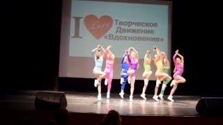 Ансамбль Современного Танца FRESH DANCE-