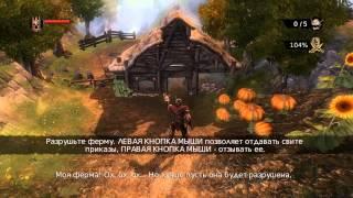 Прохождение игры 'Overlord: Raising Hell' Часть 1