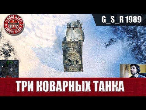 видео: wot blitz - Три коварных танка- world of tanks blitz (wotb)