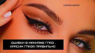 МАКИЯЖ глаз секреты ВИЗАЖИСТ рассказывает как красить глаза топ ошибки