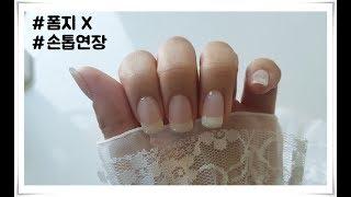 [러블리 네일] 화이버글라스(유리섬유) 로 셀프 손톱 …