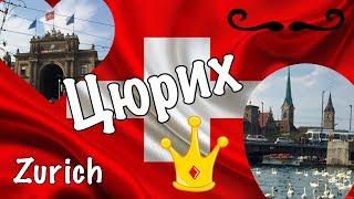 видео Швейцария! Один день в Цюрихе и Женеве
