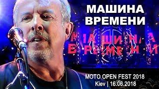 «Машина времени». Фестиваль Moto Open Fest 2018, Киев,  16.06.2018