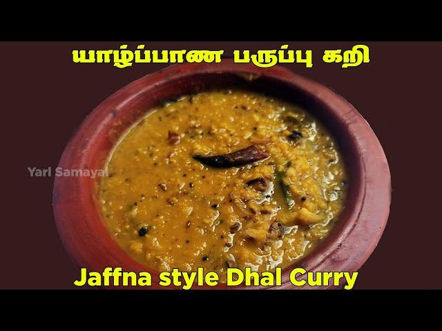 யாழ்ப்பாண பருப்பு கறி | Jaffna style Dhal Curry | Paruppu Curry in tamil