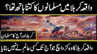 history and truth of waqia karbala and muslim now a days || The Discovery documentaries