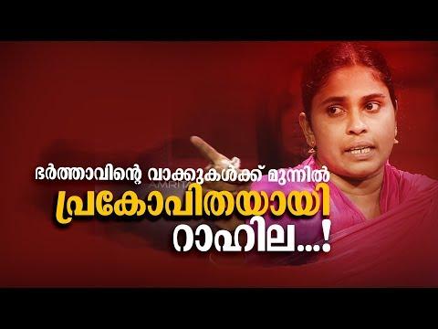 Kathayalithu Jeevitham | RAHILA ASHRAF  | Episode #05|  AmritaTV