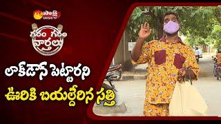 Garam Sathi Travelling to Village with Telangana Lockdown Effect | Garam Garam Varthalu | SakshiTV