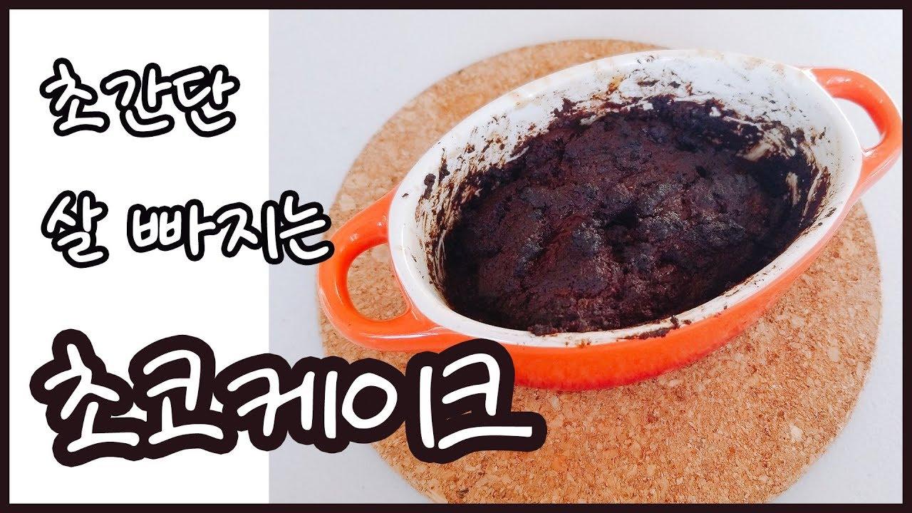 노밀가루, 노오븐 다이어트 초코케이크 [diet chocolate cake in Ketogenic]