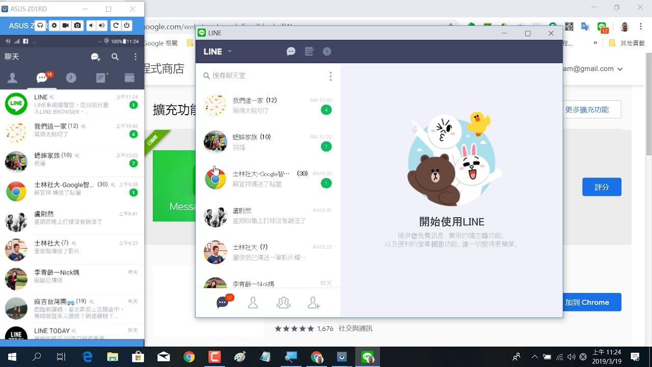 2019031907 在 Chrome 的擴充功能中安裝 Line - YouTube