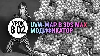 Модификатор UVW map в 3d max. Просто и понятно