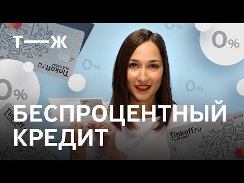 тинькофф банк кэшбэк 5
