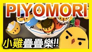 平民小雞【PIYOMORI】好久不見的小雞疊疊樂-誒誒祝大家雞年行大運!!
