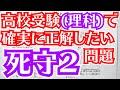 【高校受験対策】理科-死守2