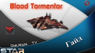 Star Conflict: Blood Tormentor.