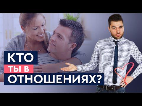 Кто ты в отношениях? Два формата отношений между мужчиной и женщиной | Лев Вожеватов