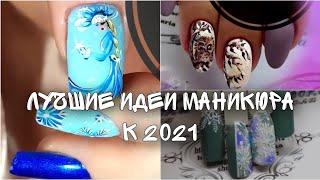 НОВОГОДНИЙ ДИЗАЙН НОГТЕЙ Рисунки на ногтях и модный маникюр на 2021 год гель лаком