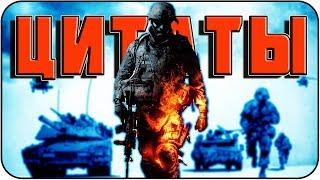ЦИТАТЫ из ИГРЫ | Battlefield: Bad Company 2