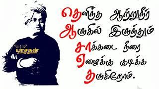 Life Quotes Whatsapp Status video tamil|Vivekananda Quotes tamil|daily whatsapp status in tamil