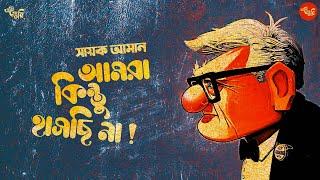 আমরা কিন্তু হাসছি না | Sayak Aman | @Midnight Horror Station | @Eso Golpo Kori
