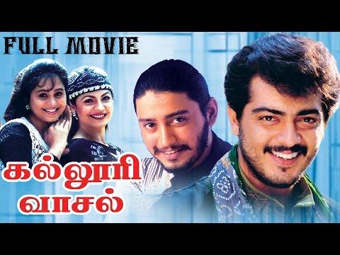 Kalluri Vaasal Full Movie HD Quality Video | Ajith