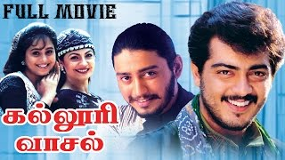 Kalluri Vaasal Full Movie HD Quality Video | Ajith