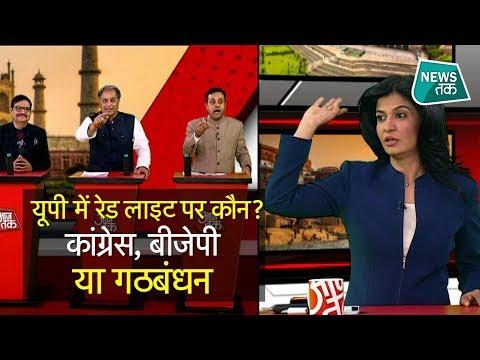 अंजना ओम कश्यप के शो में यूपी के सर्वे पर जोरदार बहस EXCLUSIVE| News Tak