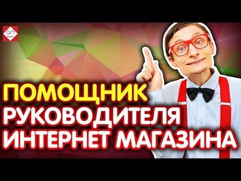 Видео Должностная инструкция директора по развитию производства