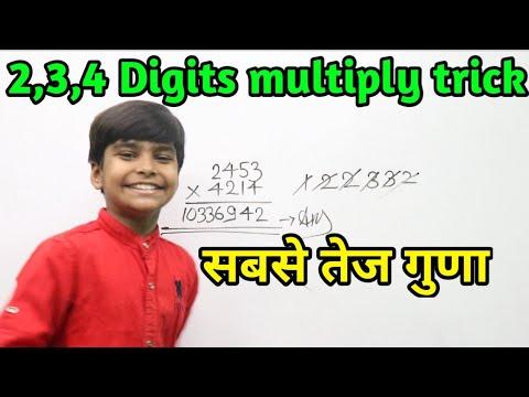दो तीन व चार अंको का सबसे तेज गुणा कैसे करे || 2 3 4 Digits Fast Multiply Trick By Rn Glory