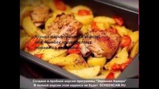Курица маринованная в кефире, запечённая с картофелем с травами и чесноком.