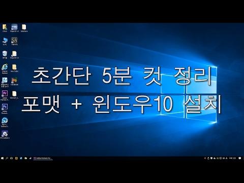 초간단 [포맷 + 윈도우10 설치] 따라하기