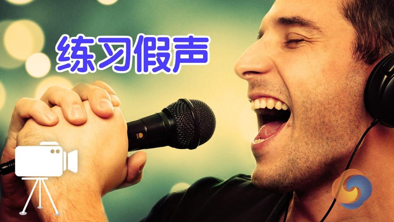 唱歌技巧_如何练习假声?|唱歌技巧教学/Practice falsetto - YouTube
