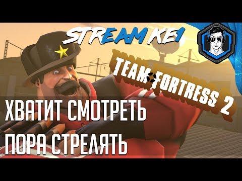 Team Fortress 2 ▶ ХВАТИТ СМОТРЕТЬ ПОРА СТРЕЛЯТЬ