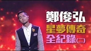 鄭俊弘- 星夢傳奇 全紀錄 (二) Fred Cheng - The Voice of the Stars ( Part 2 )