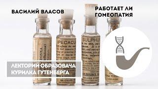 Василий Власов - Работает ли гомеопатия?