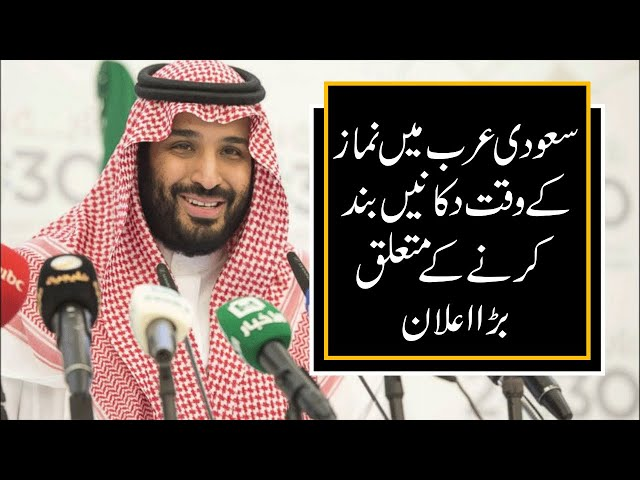 Saudi Arab is Going to Implement New Law About Shops Closing | 9 News HD