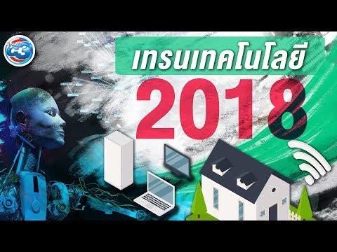 DailyC3 | คาดการณ์เทรนด์เทคโนโลยีปี 2018 - วันที่ 02 Jan 2018