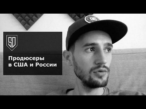 Sk1nnydave's Blog #33 - Продюсеры в США и России
