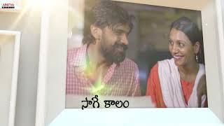 Asha Pasham Song With Telugu Lyrics | Care Of Kancharapalem Songs | మా పాట మీ నోట