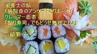 患者さんの用紙には「握り寿司。でもどうせ無理でしょ」と書いてあった...